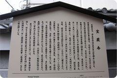 151225hozoji-engi(jakuchu).jpg