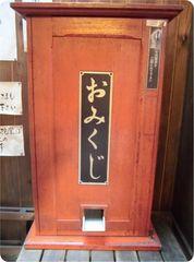 151226takoyakusi-omikuji.jpg
