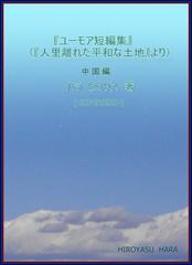 『ユーモア短編集』(人里離れた平和な土地』より).jpg