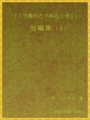 s-短編集(2)表紙.jpg