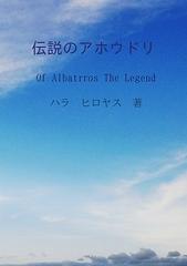 s-MYBOOK伝説のアホウドリ.jpg