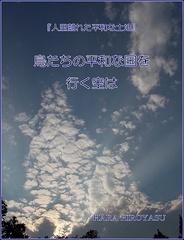 s-toriheiwasoracover2-131203.jpg